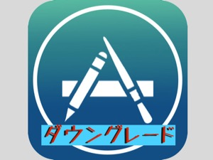 iPhoneアプリを簡単にダウングレード(前バージョンに戻す)方法