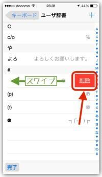 設定アプリ ユーザ辞書 スワイプ削除