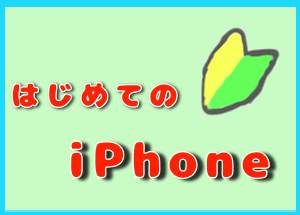 iPhoneの画面の回転を縦・横で固定(解除)する方法