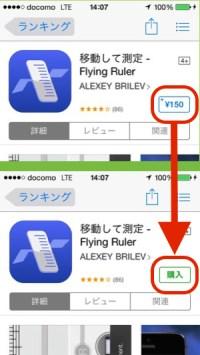 AppStore 有料アプリ インストール