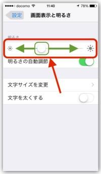 設定アプリ 画面表示と明るさ のコピー 2