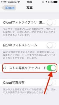 設定画面 iCloud バーストの写真をアップロード