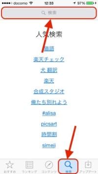 AppStore 検索