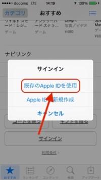AppStore 既存のAppleIDを使用