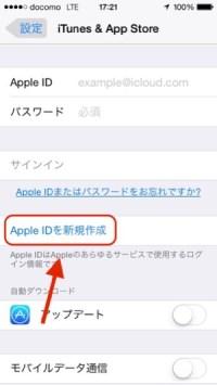 設定アプリ AppleID 新規作成