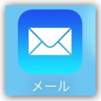 メールアプリ アイコン