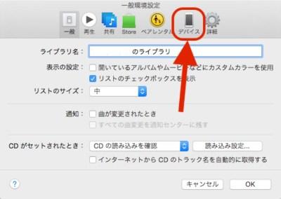 PC iTunes デバイス