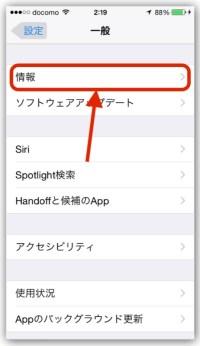 設定アプリ 一般 情報