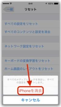 設定アプリ リセット