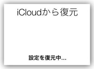 iPhone本体のみでiCloudから復元する方法