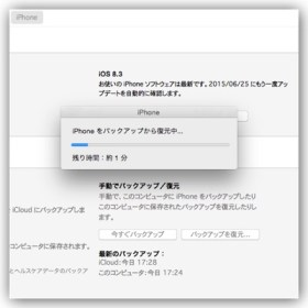 iPhone、パソコンのiTunesを使って復元する方法