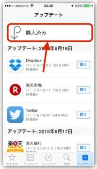 App Store 購入済み