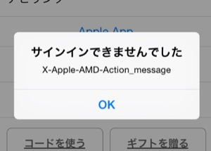 iPhone、X-Apple-AMD-Actionと出た時の対処法