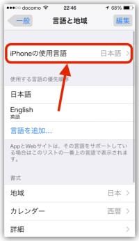 iPhoneの使用言語