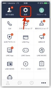 LINE 設定アイコン