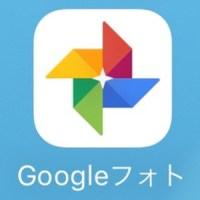 Googleフォト アイコン