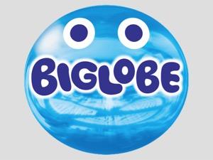 格安SIMカード『BIGLOBE SIM』のプラン詳細&評価