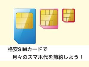 格安SIMカードとは?格安SIMで月々のスマホ代を節約しよう
