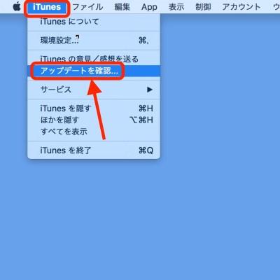 iTunes アップデートを確認