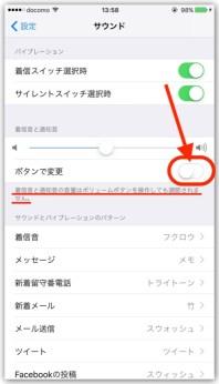 マナー モード iphone