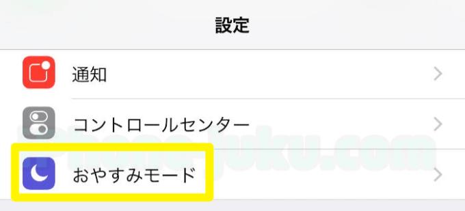 IOS OyasumiMode 02