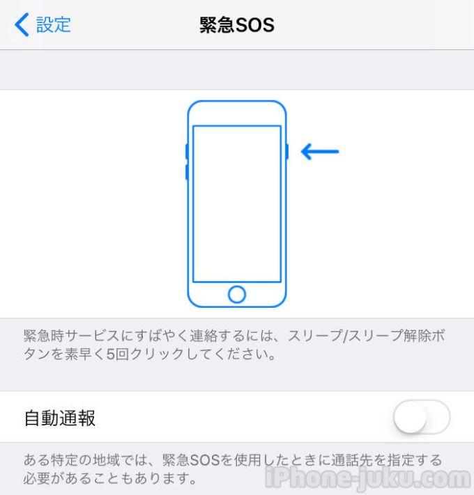 IPhone SOS110ban119ban 02