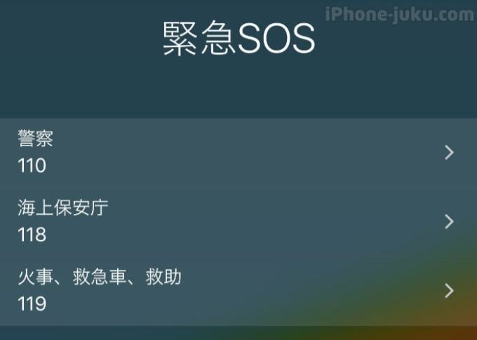 IPhone SOS110ban119ban 03