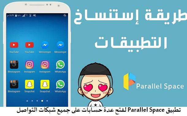 تطبيقParallel Space