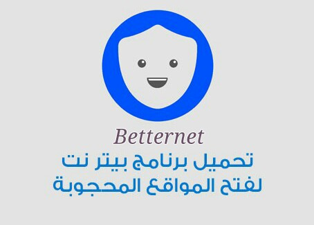 تطبيق بيترنت Betternet لفك الحظر عن المواقع المحجوبة بسهولة