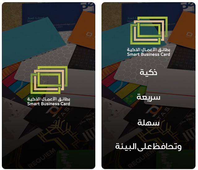"""تحميل تطبيق """"بطائق الأعمال الذكية"""" capture_2019-05-15-1"""