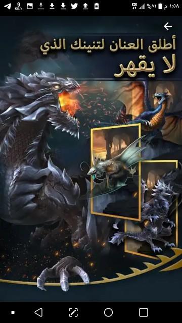 تحميل اللعبة ﺍﻻﺳﺘﺮﺍﺗﻴﺠﻴﺔ Clash Kings screenshot_2019-05-2