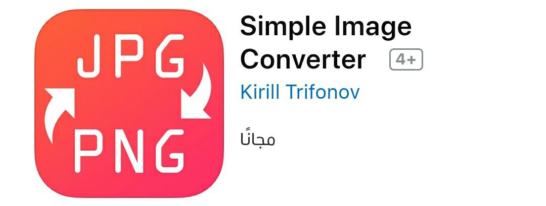 تحميل تطبيق Simple Image Converter لتحويل الصور الى صيغة Png ﺍﻭ Jpeg للآيفون مدونة ايفونك برامج ايفون برامج اندرويد برامج بلاك بيري