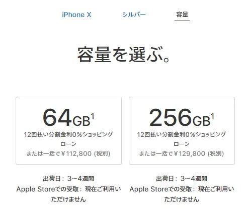 iPhone X 3-4週