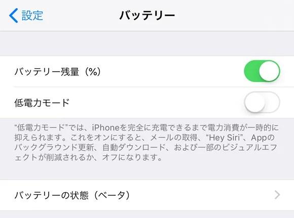 iOS11以降】iPhoneのバッテリー劣化状態を確認する方法 - iPhone Mania