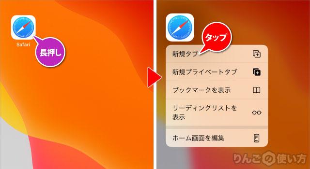 iPhoneのSafariでタブを開く3つの方法