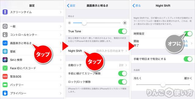 【iPhone・iPad】Night Shift(ナイトシフト)をオフにする方法