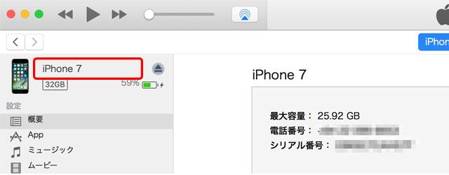 change-name-of-iphone