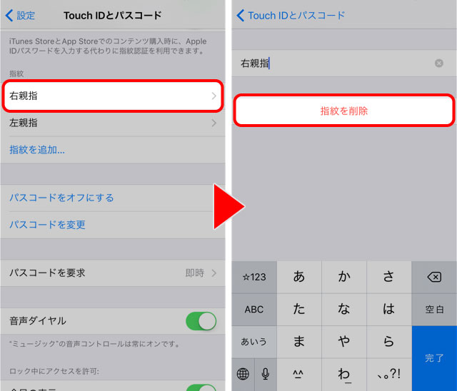 Touch ID 指紋の消し方