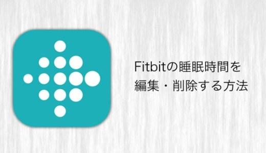 Fitbitの睡眠時間を編集・削除する方法