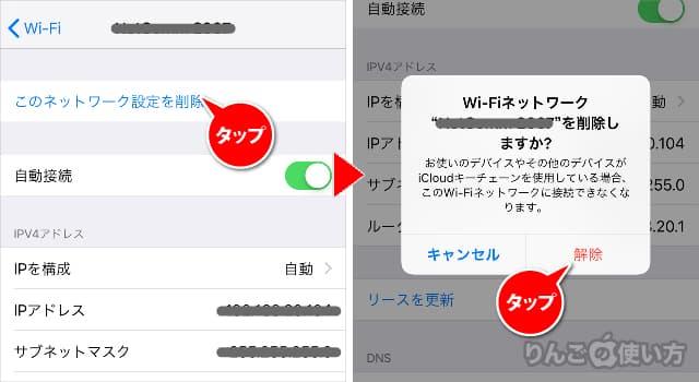 Wi-Fiの設定を削除する方法 2/2