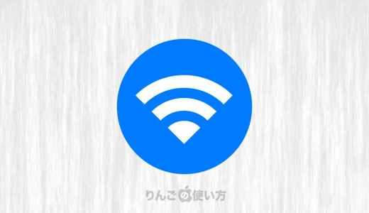 【iOS 13】省データモードって何?設定方法とオススメの設定