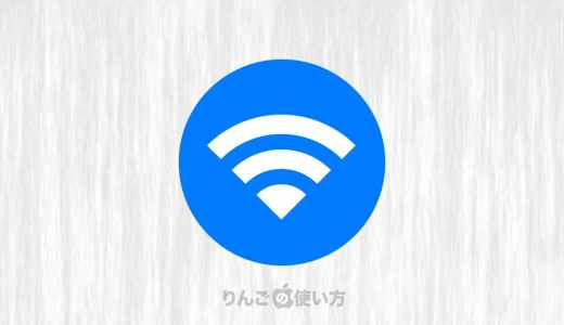 [iPhone・iPad]特定のWi-Fiへ自動的に接続するのをオフにする方法