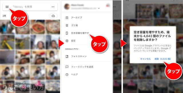 iPhone iPadで写真を一括削除する方法