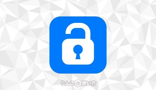 Face IDやTouch IDではなくパスコードが必要になるタイミングは何?