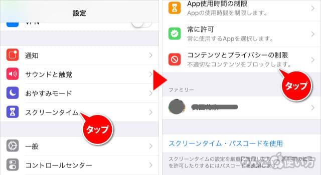 スクリーンタイムを使ってアプリの購入やアプリ内課金を制限する方法 iPhone iPad