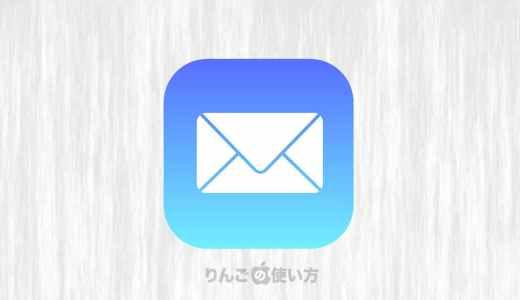 [iPhone・iPad]メールの「iPhoneから送信」を消す・変更する方法
