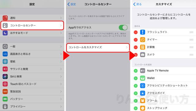 iPhone・iPad。コントロールセンターのカスタマイズを開く方法