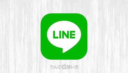 「LINEの通知が来ない」そんなときの対処方法。iOSアップデート後は特に注意