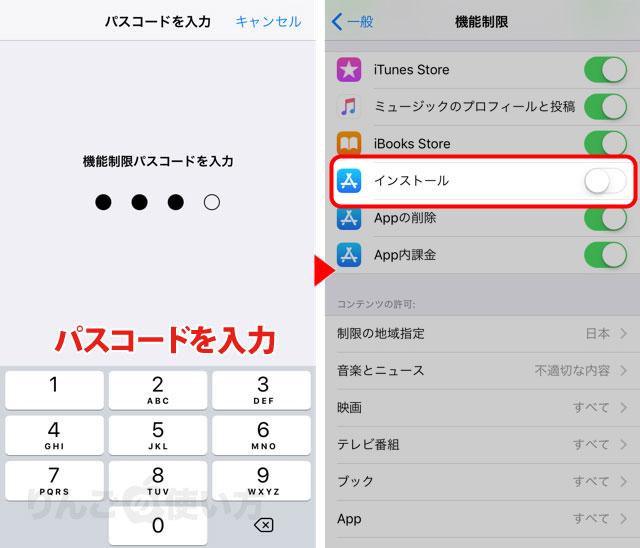 機能制限でアプリのインストールを制限する方法 その2