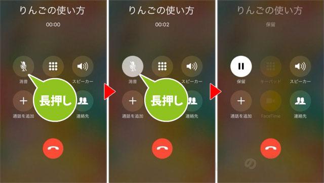 iPhoneで通話中に保留にする方法